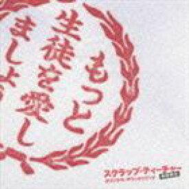 吉川慶/Audio Highs / スクラップ・ティーチャー 教師再生 オリジナル・サウンドトラック [CD]