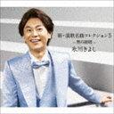 氷川きよし/新・演歌名曲コレクション5 -男の絶唱-(初回完全限定スペシャル盤/Aタイプ/CD+DVD)(初回仕様)(CD)