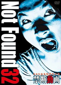 Not Found 31 -ネットから削除された禁断動画- [DVD]
