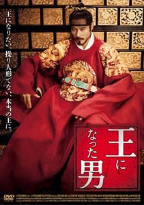 【おトク値!】 王になった男 DVD(DVD)