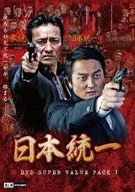 日本統一 DVD Super Value Pack 1 [DVD]