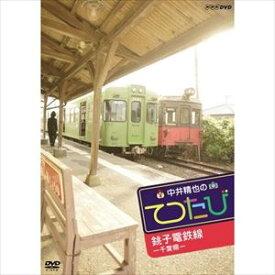 中井精也のてつたび 千葉 銚子電鉄線 [DVD]