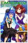 ウマ箱2 第3コーナー(アニメ「ウマ娘 プリティーダービー Season2」トレーナーズBOX)