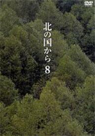 北の国から 8 [DVD]