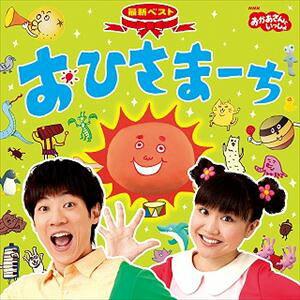 NHKおかあさんといっしょ 最新ベスト おひさまーち [CD]