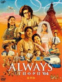 ALWAYS 三丁目の夕日'64 豪華版 [DVD]