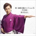 《送料無料》氷川きよし/新・演歌名曲コレクション5 -男の絶唱-(通常盤/Bタイプ)(初回仕様)(CD)