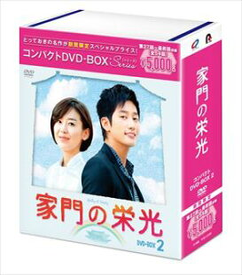 家門の栄光 コンパクトDVD-BOX2[期間限定スペシャルプライス版] [DVD]