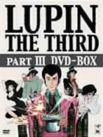 ルパン三世 LUPIN THE THIRD PARTIII DVD-BOX(初回限定生産) [DVD]