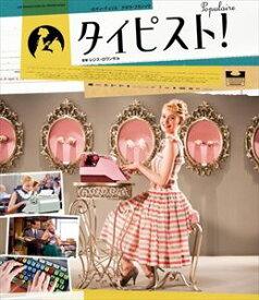 【おトク値!】 タイピスト! [Blu-ray]