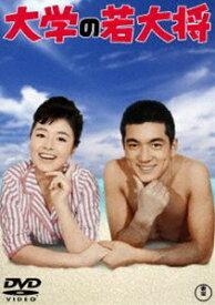 大学の若大将<東宝DVD名作セレクション> [DVD]