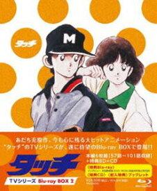 タッチ TVシリーズ Blu-ray BOX2 [Blu-ray]