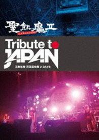 聖飢魔II/TRIBUTE TO JAPAN-活動絵巻 両国国技館 2 DAYS- [DVD]
