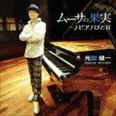 光田健一/ムーサの果実〜♪ピアノびとII(CD)