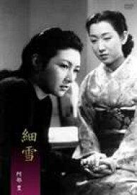 細雪 デジタル・ニューマスター [DVD]