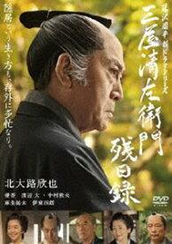三屋清左衛門残日録 [DVD]