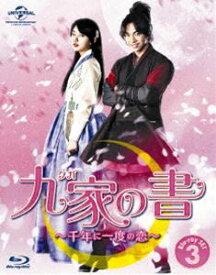 九家(クガ)の書 〜千年に一度の恋〜 Blu-ray SET3 [Blu-ray]