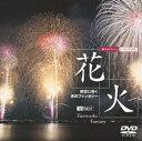 花火 夜空に咲く光のファンタジー [DVD]