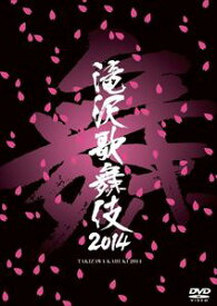滝沢歌舞伎2014 [DVD]