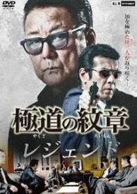 極道の紋章 レジェンド [DVD]