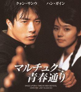マルチュク青春通り(Blu-ray)