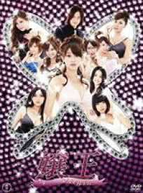 嬢王Virgin DVD-BOX [DVD]