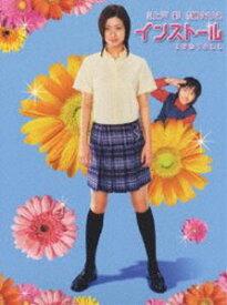 インストール コレクターズ・エディション [DVD]