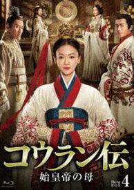 コウラン伝 始皇帝の母 Blu-ray BOX4 [Blu-ray]