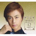 氷川きよし/演歌名曲コレクション12 〜三味線旅がらす〜(限定盤/Aタイプ/CD+DVD)(CD)