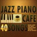 Moonlight Jazz Blue(p)/カフェで流れるジャズピアノ Best40(CD)