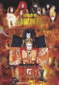 聖飢魔II/舞踏歌劇 怒羅吸裸〜THE LIVE BLACK MASS B.D.4〜 [DVD]