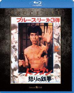 ドラゴン怒りの鉄拳 エクストリーム・エディション(Blu-ray)