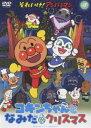 それいけ!アンパンマン コキンちゃんとなみだのクリスマス(DVD)