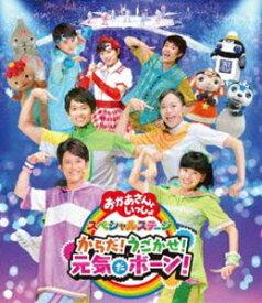 NHK おかあさんといっしょ スペシャルステージ からだ!うごかせ!元気だボーン! [Blu-ray]