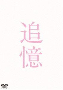 追憶 DVD 通常版(DVD)