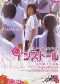 インストール スタンダード・エディション [DVD]