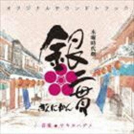 サキタハヂメ(音楽) / NHK木曜時代劇 銀二貫 オリジナルサウンドトラック [CD]