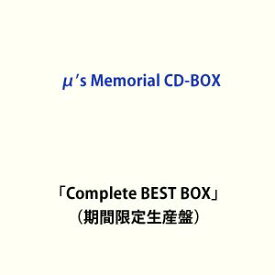[送料無料] μ's / μ's Memorial CD-BOX「Complete BEST BOX」(期間限定生産盤) [CD]