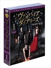 ヴァンパイア・ダイアリーズ〈フィフス・シーズン〉 セット1 [DVD]