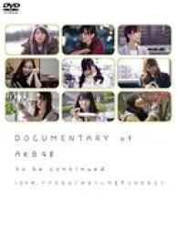AKB48/DOCUMENTARY of AKB48 to be continued 10年後、少女たちは今の自分に何を思うのだろう? スペシャル・エディション [DVD]
