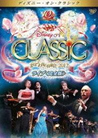 ディズニー・オン・クラシック 〜まほうの夜の音楽会 2012〜 ライブ<完全版> [DVD]
