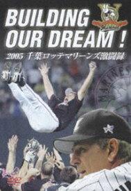 BUILDING OUR DREAM!2005 千葉ロッテマリーンズ激闘録 [DVD]