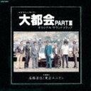 (オリジナル・サウンドトラック) 日本テレビ系放送ドラマ 大都会PART III オリジナル・サウンドトラック(期間限定盤)(CD)