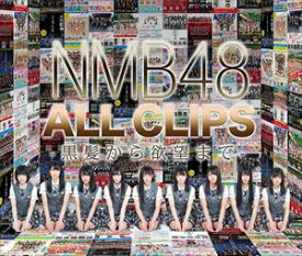 NMB48 ALL CLIPS -黒髮から欲望まで- [Blu-ray]
