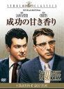 成功の甘き香り(DVD)