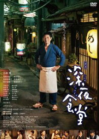 映画 深夜食堂 通常版 [DVD]