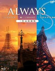 ALWAYS 三丁目の夕日/続・三丁目の夕日/三丁目の夕日'64 三作品収納版 [Blu-ray]