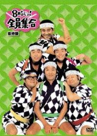 8時だヨ! 全員集合 最終盤 (特典なし通常版) [DVD]