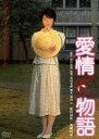 愛情物語 角川映画 THE BEST(DVD)