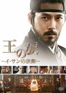 王の涙 -イ・サンの決断-(DVD)